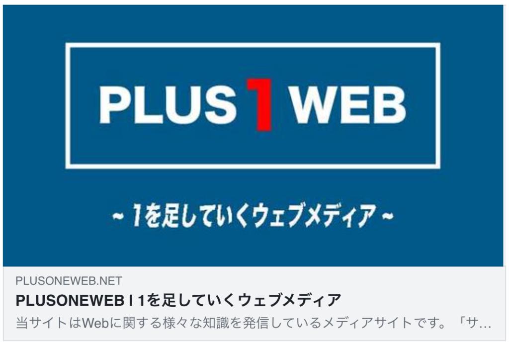 当サイトがSNS上でシェアされた際の表示画面