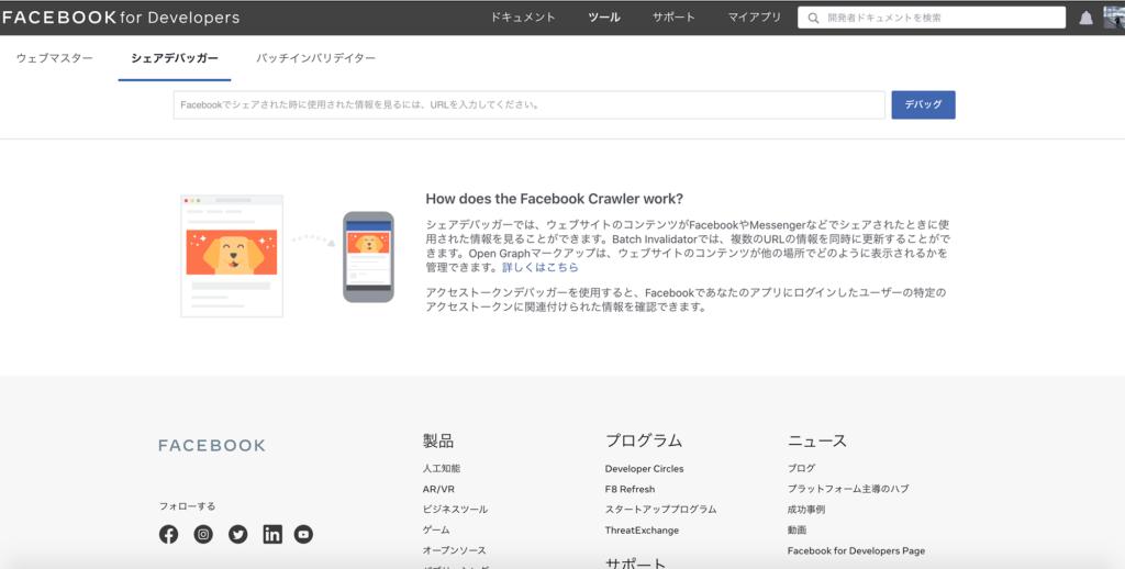 Facebookシェアデバッガーのトップページ