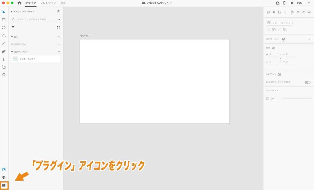Adobe XDの「プラグイン」アイコン
