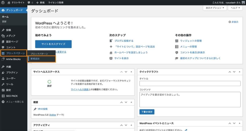 「ブロックパターン」→「新規追加」