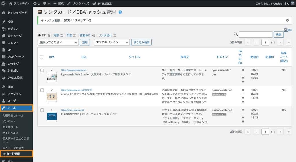 「ツール」→「Pzカード管理」