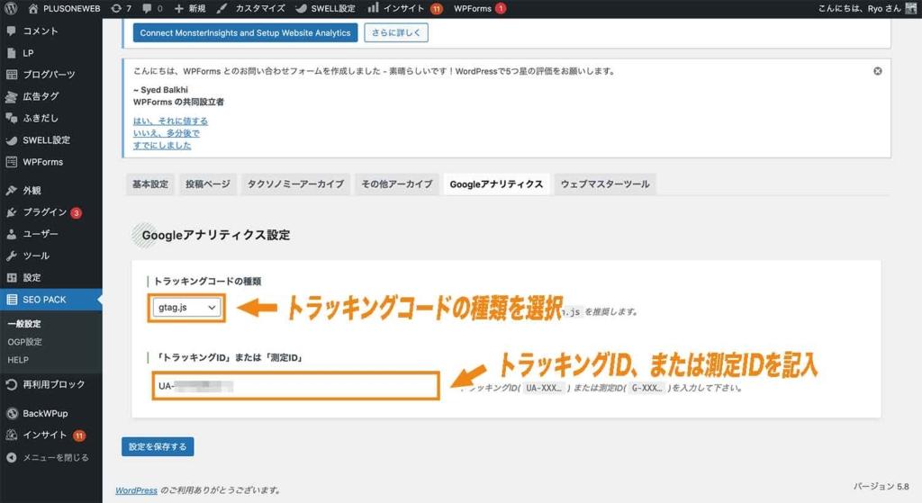 SEO SIMPLE PACKでのGoogleアナリティクスの設定方法
