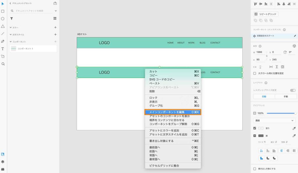 右クリック→「メインコンポーネントを編集」