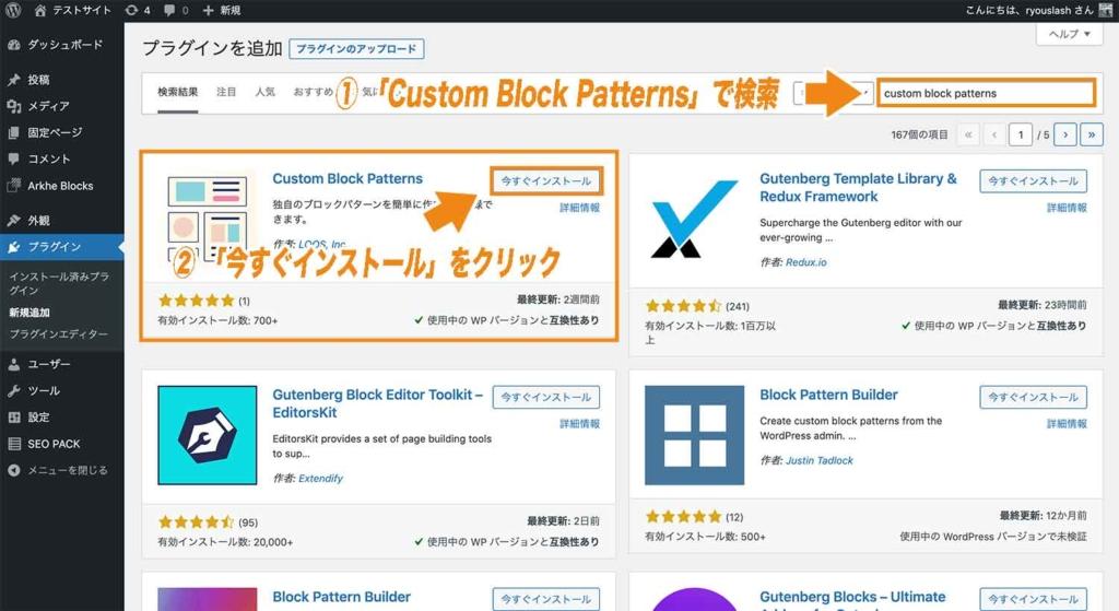 「プラグイン」→「新規追加」→「Custom Block Patterns」で検索