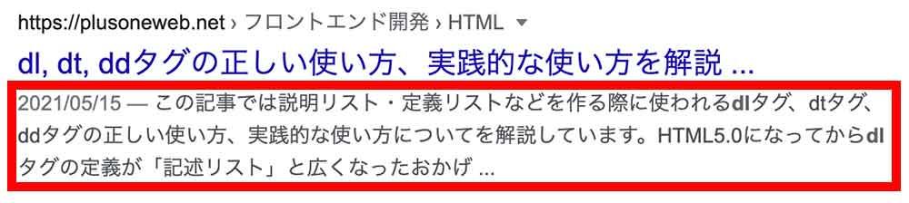 検索結果でのmeta descriptionの表示例