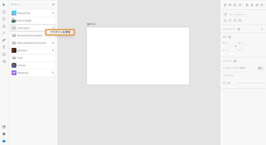 右クリック→「プラグインを管理」