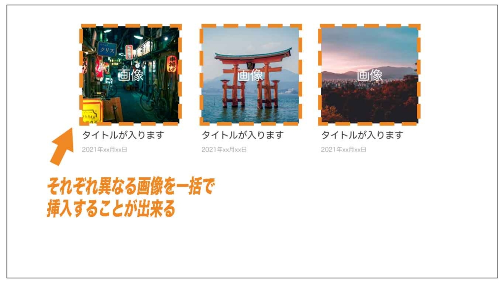 リピートグリッドを使用するメリット-画像の一括挿入