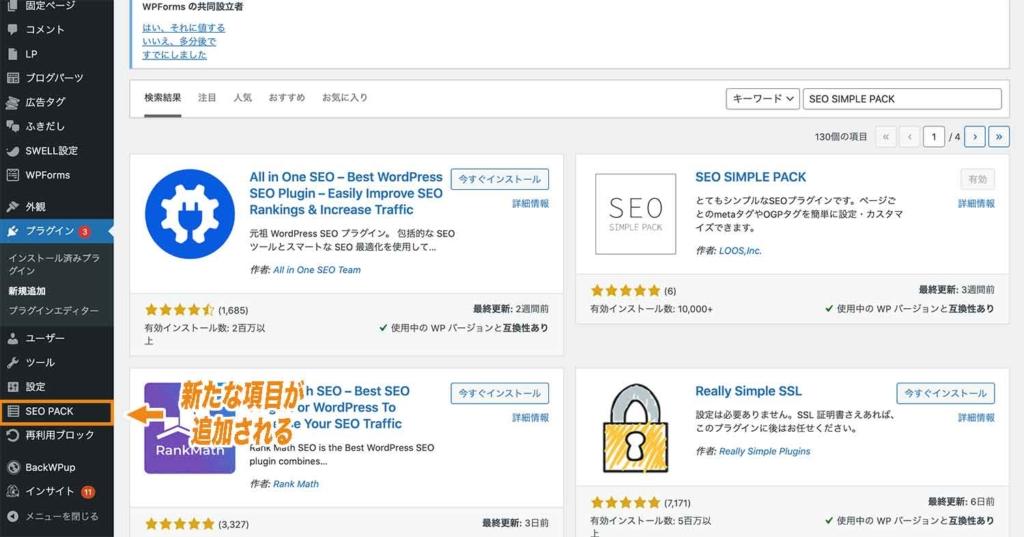 WordPress管理画面のサイドバーに「SEO PACK」という項目が追加される