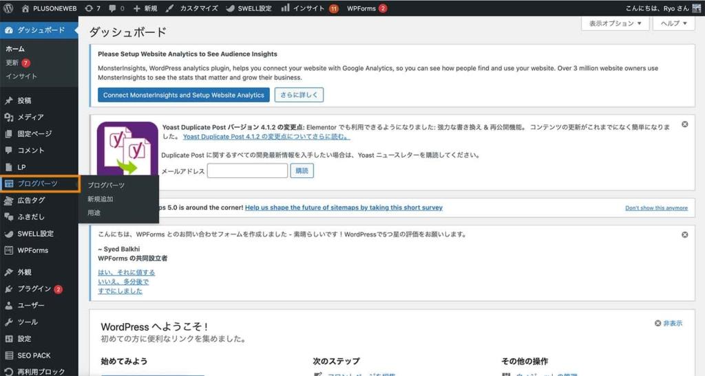 SWELLには「ブログパーツ」という項目が追加される