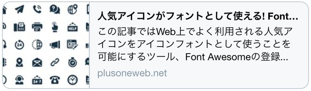 Twitterでシェアされた際の表示例
