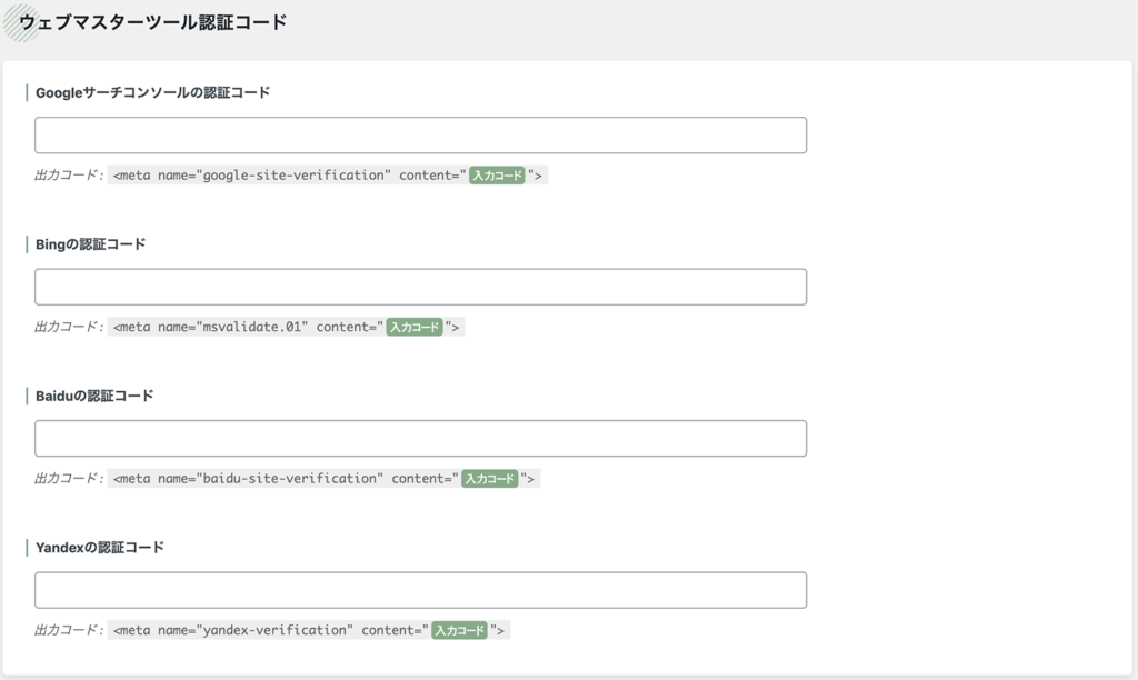 ウェブマスターツール認証コード
