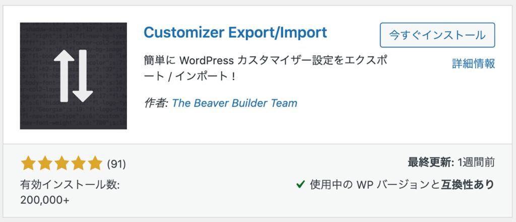 Customizer Export/Importプラグイン
