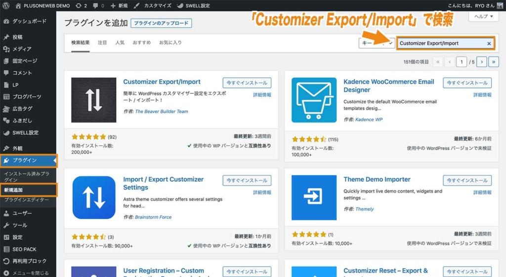 「プラグイン」→「新規追加」画面で「Customizer Export/Import」で検索