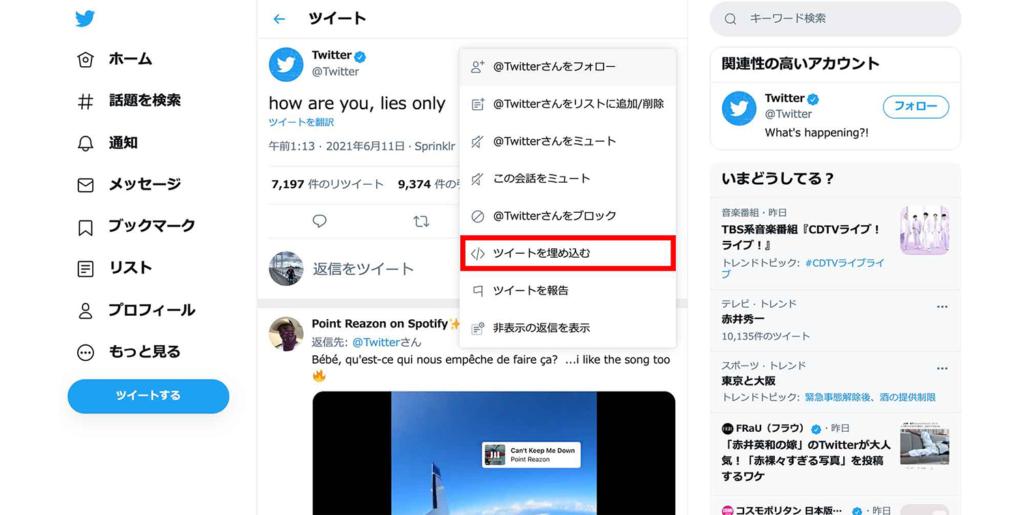 「ツイートを埋め込む」をクリック