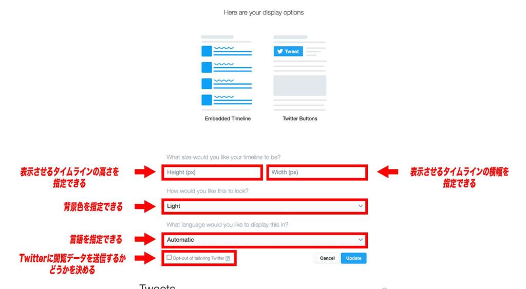 「Set customization options」でカスタマイズ出来る項目