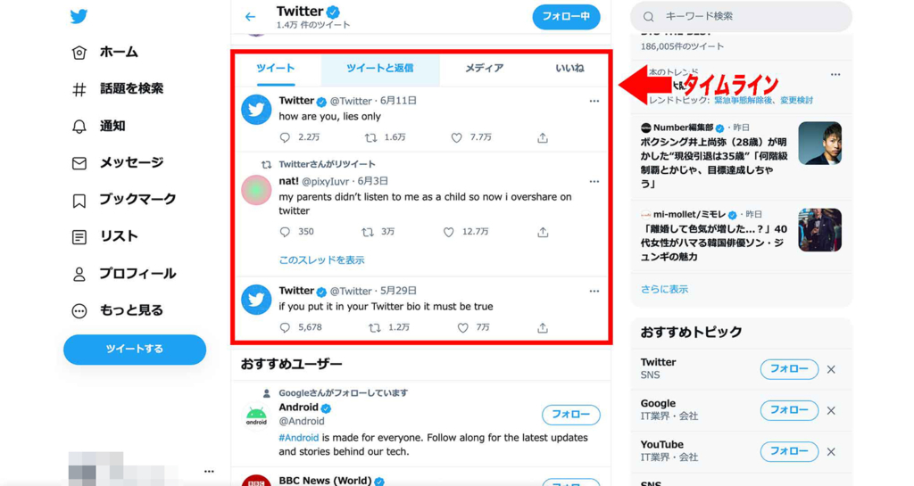 Twitterのタイムラインの例