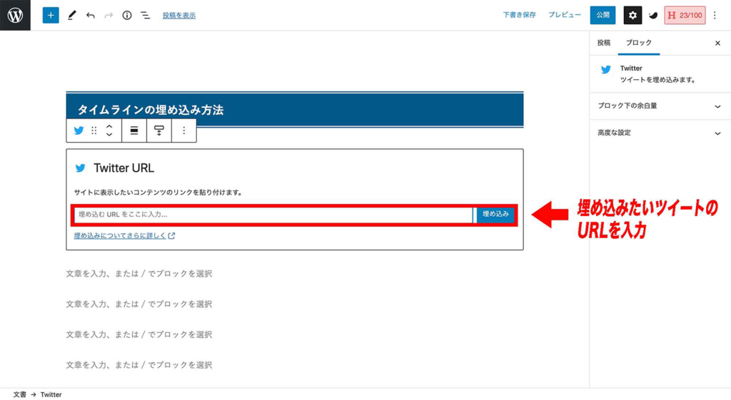 Twitterブロックを埋め込むとURLを入力する画面が表示される