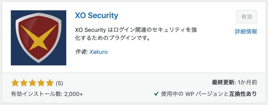 XO Security