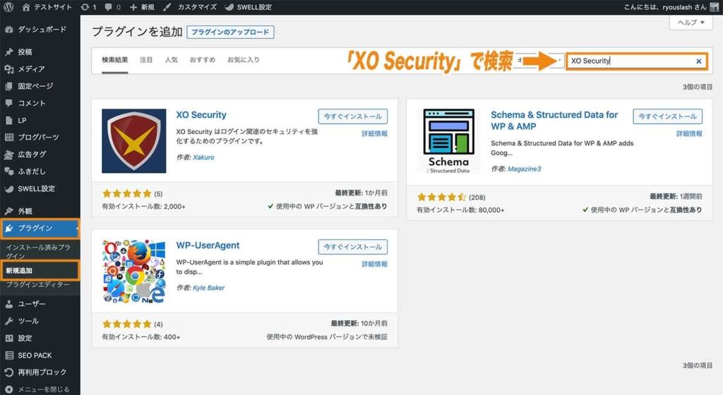 「プラグイン」→「新規追加」画面で「XO Security」で検索