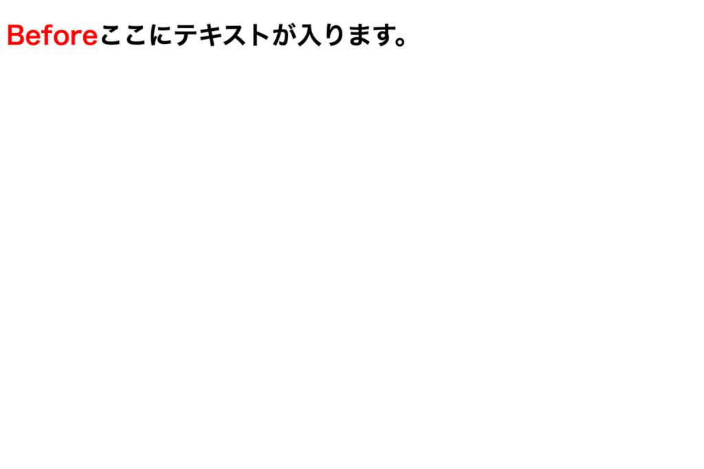 追加した擬似的要素に対してのみCSSを適用させて文字色を変更している例