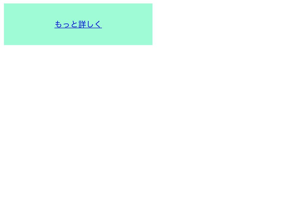 インライン要素からブロックレベル要素に変更された例