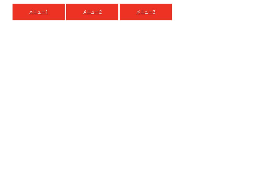 ブロックレベル要素からインラインブロック要素に変更された例