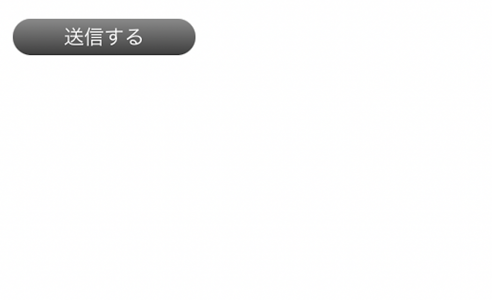 iPhone(iOS)でのsubmitボタンの表示