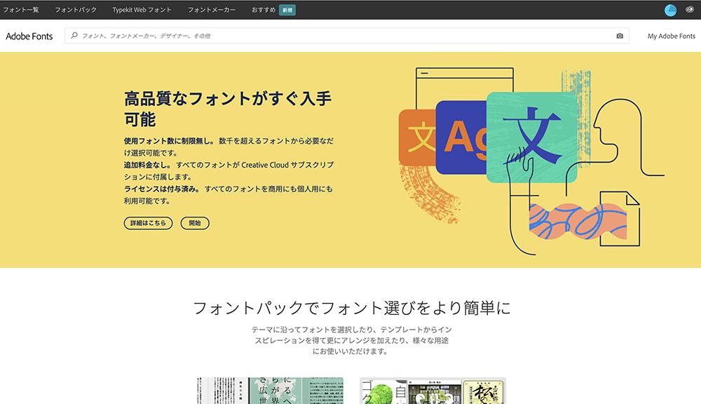 Adobe Fontsの公式サイト