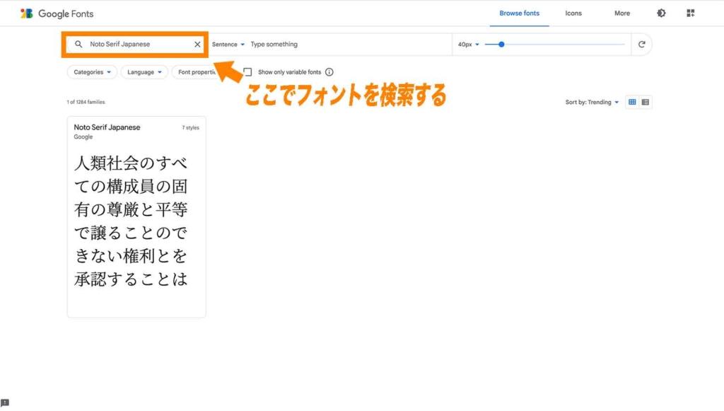 フォントの検索窓