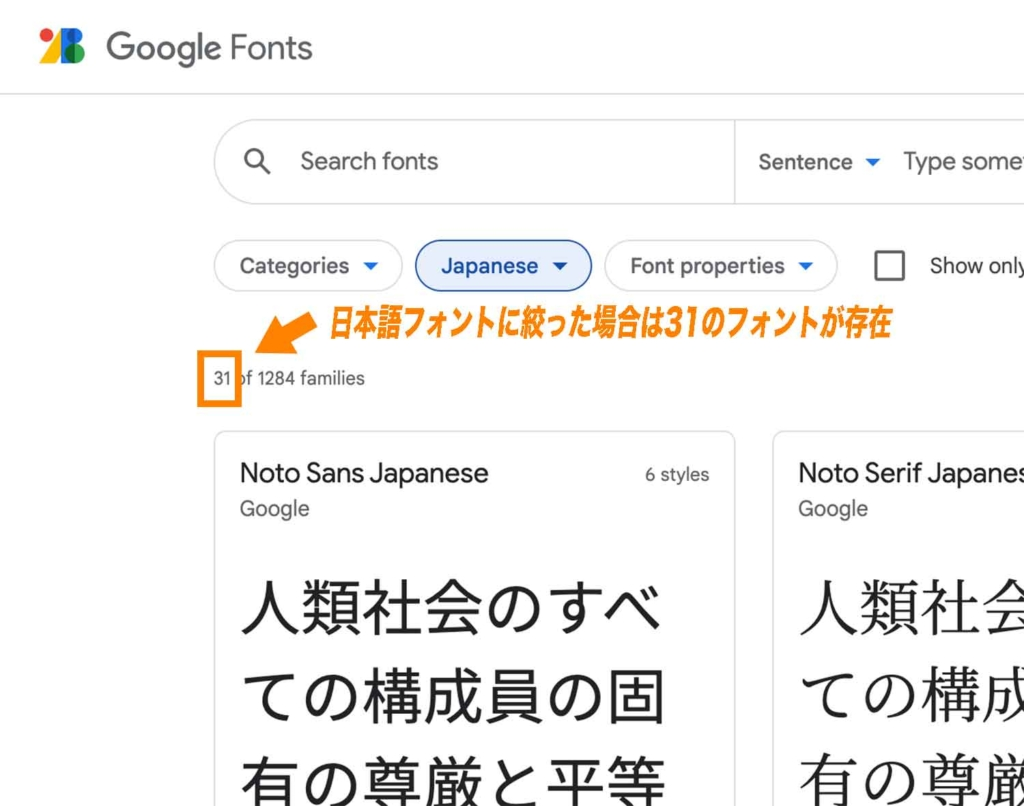 Google Fontsで使用できる日本語フォント