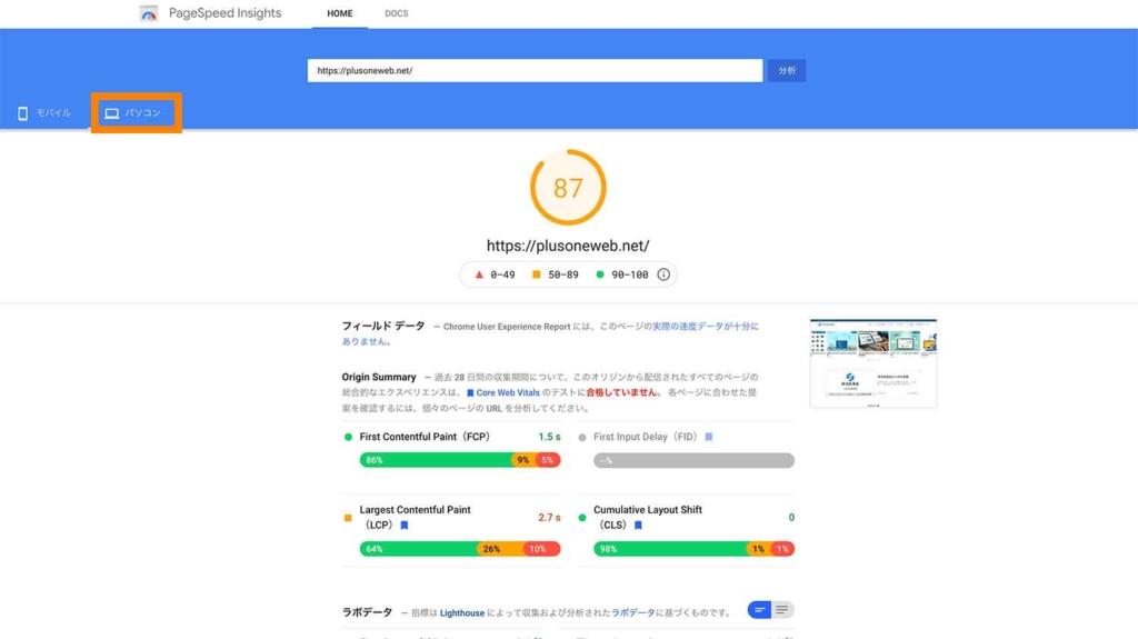 パソコン表示でのサイトスピードの分析結果