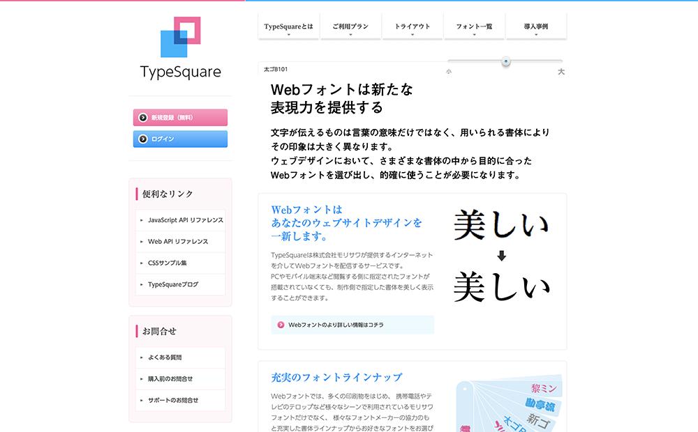TypeSquareの公式サイト