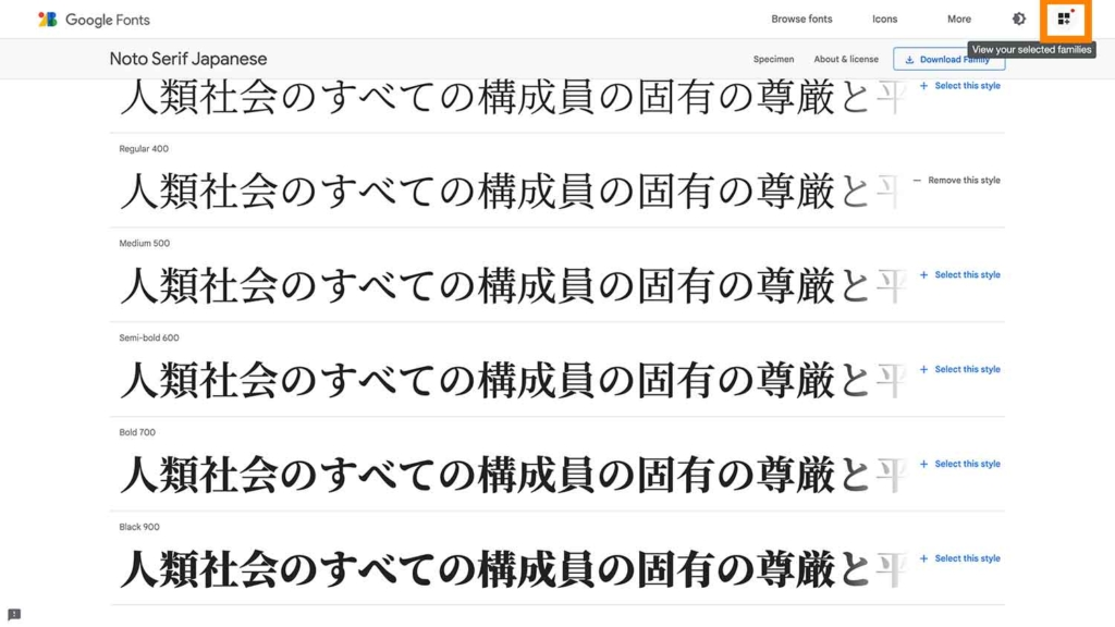 「View your selected families」と書かれたアイコンをクリック